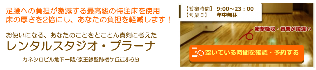 聖蹟桜ヶ丘・多摩のスタジオ/レンタルスタジオ・ダンススタジオのプラーナ